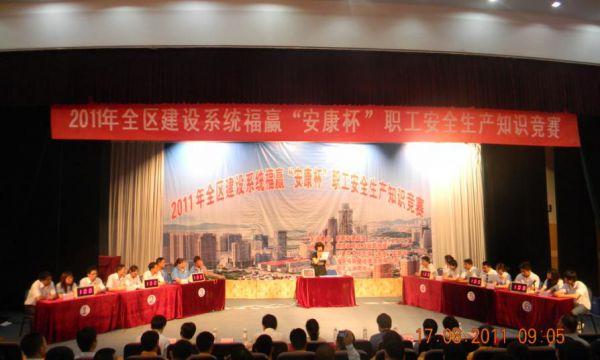 """青岛亚博网站全网建设集团参加开发区""""安康杯""""知识竞赛"""
